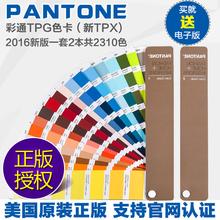 Новые товары подлинный PANTONE цвет через пан через карта TPX цвет карты - международный стандарт TPG спин ткать карта FHIP110N