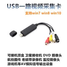 USB коллекция коллекция карта всю дорогу USB видео коллекция коллекция карта монитор коллекция коллекция карта AV поворот USB поддерживать Win7/10