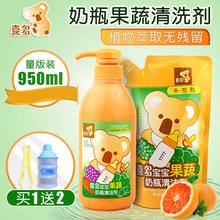 Счастливый больше бутылочка для кормления агент очистки ребенок фрукты и овощи чистый жидкость ребенок мыть бутылочка для кормления жидкость игрушка мыть чистый хорошо мыть мыть 950ml