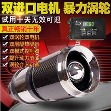 Двойной турбина импортируемые легковые сила оригинал регулируемый электрический электронный автомобиль турбина усилитель устройство мощность модернизированный ремонт