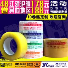 Предупреждение язык taobao лента срочная доставка лента тюк лента печать коробка с прозрачным лента оптовая торговля пакет лента бумага