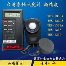Тайвань тайский официальный фото ацидометр мера свет инструмент tes1330a 1332A 1334A яркий ацидометр свет сила считать бесплатная доставка