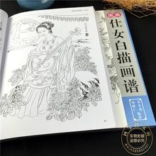 Работа штрихи дамы рисунок карандашом конец черновик живопись спектр дамы характер рисунок карандашом инжир книга традиционная китайская живопись лицо копия работа штрихи фотоальбом