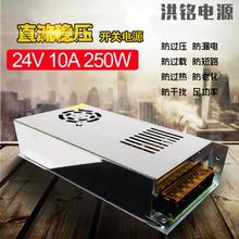 Бесплатная доставка 220V поворот 24V10A переключатель источник питания DC24V переключатель источник питания 24V250W переключатель источник питания S-250-24
