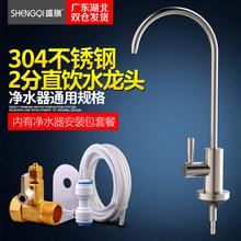 Бесплатная доставка домой водоочиститель устройство кран кухня 2 очки прямые питьевой кран RO чистый вода фильтр фильтр монтаж