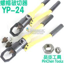 YP-24 гайка перерыв вырезать устройство общий стиль орешки мотыга открыто устройство винт крышка вырезать перерыв устройство M8-M24 перерыв сломанный бесплатная доставка