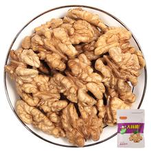 Яо сырье запомнить сырье большой грецкие орехи благожелательность 300g крепки фрукты нулю еда сухой фрукты не- бумага кожа грецкие орехи нет добавить в