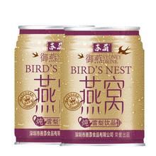 Провинция сучжоу бровь глотать гнездо тушеное мясо снег груша напиток статья 245ml*2 бак / группа нулю смазка Животный жир глотать гнездо напитки