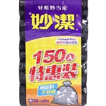 【 рысь супермаркеты 】 замечательный чистый мешки для мусора квартира прочный среда 150 только кухня ванная комната пластиковый мешок