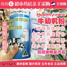 Сейчас в надичии австралия Healthy Care Colostrum корова рано молоко сухое молоко 300g