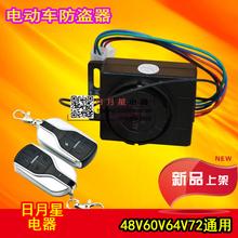 48v60v64v электромобиль дистанционное управление кража сигнализация 72v контролер трещина кража