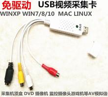 Избежать привод всю дорогу USB видео коллекция коллекция карта ноутбук 1 дорога hd USB монитор коллекция коллекция карта AV компьютер звук видео