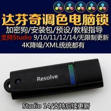 Достигать аромат странный оттенение 14.2/12.5 китайский программное обеспечение USB компьютер запереть 4K подавление шума XML шифрование собака USB компьютер запереть