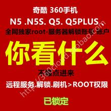 Странный прохладно 360 мобильный телефон F4 N5S N4 N4S N4A Q5 N5 F4S щетка машинально отпереть проводка семья запереть root