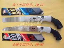 Япония KSK плотник рука пила нож пила ручной работы пила плодовое дерево пила металл пила точный пила клип задний пила