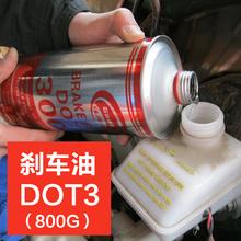 Автомобиль DOT3 тормоза масло хорошо получить сокровище автомобиль автомобиль универсальный 3000 тормоза жидкость система шаг мощность масло 800G