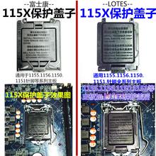 Материнская плата C кожзаменитель сиденье сын защита крышка 115X крышка общий 1155/1156/1150/1151 i3 i5 i7