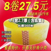 Выход 4.2 ширина 2.5 толстый taobao пакет прозрачный пластиковый группа печать коробка группа оптовая торговля желтый герметика ткань сделанный на заказ бесплатная доставка