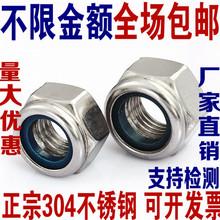 201/304 нержавеющей стали запереть плотно гайка / противо свободный гайка / самоблокирующийся скольжение орешки M3M4M5M6M8M10M12