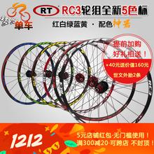 RT RC3 26 дюймовый горный велосипед сверхлегкий колесо 5 перлин 120 превышать кольцо велосипед дисковые тормоза колесо 27.5 дюймовый