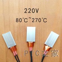 12V~220V термостатический PTC алюминий керамика отопление добавлена плита / лихорадка лист сохранение тепла антифриз кроме волна 35*21