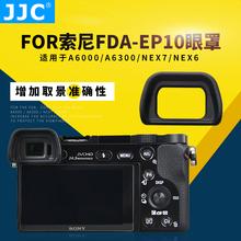 JJC sony FDA-EP10 очки слегка один A6300 A6000 nex7 окуляр взять вид устройство FDA-EV1S