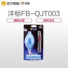 Feng знак FB-QJT003 цифровой зеркальные камера набор для чистки объектив карандаш газ дуть чистый ткань тройные наборы