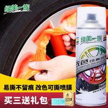 Автомобиль колесо спрей мембрана может рвать спрей мембрана кузов шина колесо изменение спрей мембрана может рвать спрей мембрана черное колесо концентратор окраска распылением