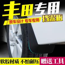 Тойота карола fender новый связь vios FS camry венчик highlander RAV4 индуцированной наслаждаться fender