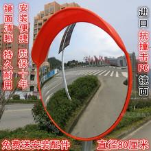 На открытом воздухе траффик широкий угол зеркало 80cm дорога дорога широкий угол зеркало выдающийся сферическое зеркало угол изгиб зеркало удар не зеркальный украсть зеркало