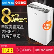 Эстетический очистка воздуха устройство домой спальня кроме формальдегид туман Haze РМ2,5 подержанный дым немой анион кислород бар