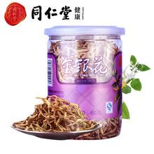 Пекин одинаковый благожелательность зал золото и серебро ароматный чай 60g выбор здравоохранения камелия трава чай золото и серебро ароматный чай лист поколения использование чай
