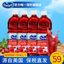 Ocean Spray виноградная лоза больше ягода сок 1L*4 бутылка классическая оригинал импорт в бутылках фруктовый сок