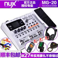 Оригинальные маленький ангел NUX MG-20 электрогитара эффект устройство синтез комплекс цифровой MFX-10 обновление версии
