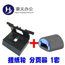 Применимый HP1007 твист бумага круглый HP1008 1213 1106 1216 1136 твист бумага круглый филиал страница устройство пакет