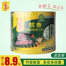 【 статья 2 баррель 8.9 юань 】 положительный точка комар ладан 40 блюдо комар ладан репеллент комар ароматное блюдо уничтожить комар диск уничтожить комар ладан оптовая торговля