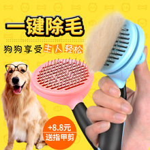 Собака гребень китти щетка тедди золото волосы специальный эпиляция гребень собака щетка домашнее животное гребень средство для удаления волос крупных собак статьи