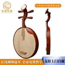 Музыкальный сосуд месяц гусли музыкальные инструменты красное дерево четыре кожи два желтый месяц гусли музыкальные инструменты народ пекинская опера специальность спутник играть музыкальные инструменты 213 месяц гусли