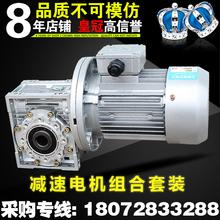 NMRV улитка круглый улитка поляк помедленнее электромеханический машина оснащена помедленнее устройство небольшой двигатель помедленнее коробка