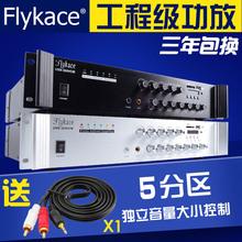 Flykace D1 большой мощности усилитель машинально фиксированный пресс модель усилитель кампус общественное в целом широкий трансляция магазин фон музыка