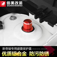 Специальный для nissan тропа ремонт новизна чун шок крышка шок винт защищать крышка защита крышка декоративный монтаж