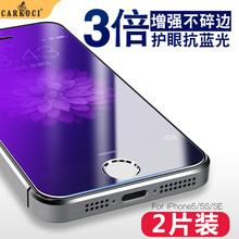 Carkoci iphone5S упрочненного яблоко 5S закалённое стекло 5SE blu-ray 5C до мобильный телефон мембрана