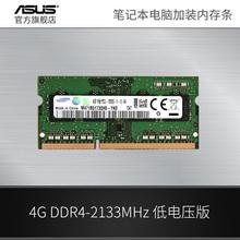 Установка сделанный на заказ модернизированный озу специальная пленка 4г -DDR4 озу (NB) ноутбук специальный компьютер