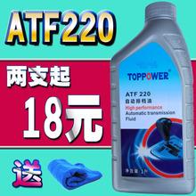 ATF220 автоматический сброс блок жидкость автомобиль квадрат для машинное масло автомобиль мощность масло автоматическая волна использование коробка передач коробка передач масло