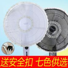 Вентилятор безопасность крышка защита защищать сети противо дети ребенок клип рука пол, тип все включено электричество кожух вентилятора противо клип рука