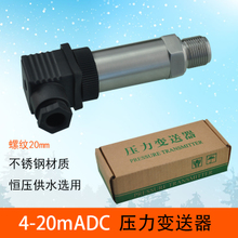 Изменение отдавать устройство давление передатчик чувств 4-20mA постоянный пресс для вода использование 0-1Mpa нержавеющей стали материал 20mm резьба винтов