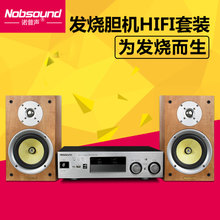 Nobsound/ обещание генерал звук CS2030 hifi установите лихорадка звук установите желчный пузырь машинально усилитель машинально
