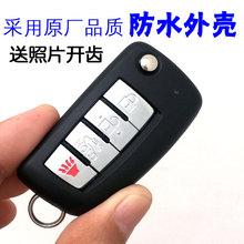 Nissan новые сюань классическая tiida новое солнце ли вэй складной ключ R50 кай чэн T70 пульт D50 ремонт