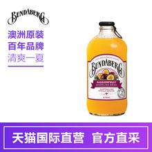 Австралия импорт напитки Bundaberg гость получить сокровище сто ладан фрукты углерод кислота напитки провинция сучжоу борьба вода пар вода 375ml/ бутылка