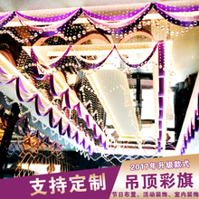 Танабата день святого валентина наряд играть магазин открытый декоративный торговый центр очарование брелок ткань положить ювелирные изделия ювелирные изделия магазин волны цвет флаг